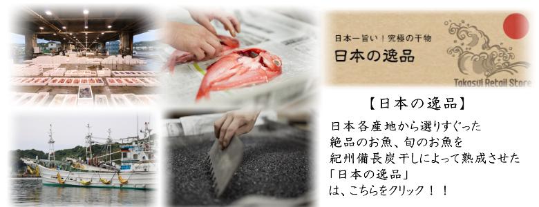 日本の逸品